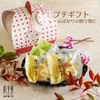 ギフト 御礼 退職 スイーツ お菓子 かわい プチギフト焼き菓子セット/恵那 良平堂