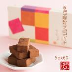 和菓子屋さんの生チョコの画像