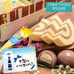 栗きんとん水まんじゅうと栗ロールケーキセット/スイーツ和菓子
