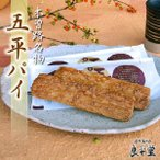 五平パイ22枚入五平餅のたれをかけたパイ菓子/岐阜良平堂