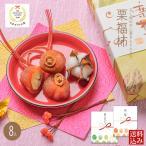 お中元 サマーギフト プレゼント 和菓子 高級 ありがとう お誕生日/ 栗福柿 8入 / 干し柿の中に栗きんとん 良平堂