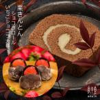 栗きんとんショコラロール・いちごショコラ大福セット1月20日販売開始