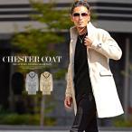 ロングコート コート メンズ ビジネス メルトン カジュアル コート 冬 服 シンプル きれいめ ちょいワル メンズファッション 20代 30代 40代 50代