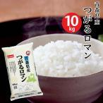 【米 10キロ 送料無料】青森県産つがるロマン 10kg【おこめ コメ 白米】
