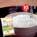 【米 10キロ 送料無料】宮城県産ひとめぼれ 10kg【おこめ コメ 白米】