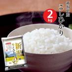 【米 2キロ 送料無料】新潟県産こしひかり 2kg【おこめ コメ 白米】