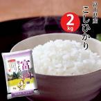 【米 2キロ 送料無料】富山県産こしひかり 2kg【おこめ コメ 白米】