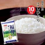 【米 10キロ 送料無料】福井県産こしひかり 10kg【おこめ コメ 白米】