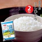 【米 2キロ 送料無料】滋賀県産こしひかり 2kg【おこめ コメ 白米】