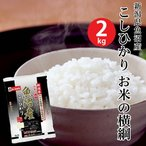 【米 2キロ 送料無料】新潟県魚沼産こしひかり(お米の横綱) 2kg【おこめ コメ 白米】