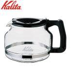 カリタ Kalita ポット コーヒーサーバー ET-103サーバー ブラック 31045