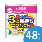 日本製紙クレシア トイレットペーパー スコッティ フラワーパック 3倍長持ち(ダブル) 4ロール×12 計48ロール JAN: 4901750227302(送料無料)(配送日指定)