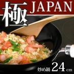 リバーライト 極 JAPAN 鉄 炒め鍋 24cm 深型 鉄 フライパン IH対応 日本製