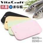 ビタクラフト (Vita Craft ) 抗菌まな板(ブラック/ベージュ/グリーン/ピンク//全4色) (日本製 樹脂 まな板)(送料無料)