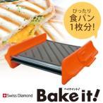 ベイクイット 電子レンジ 専用 ホットサンドメーカー bake it ! オレンジ HS-OR Swiss Diamond スイスダイヤモンド(送料無料)