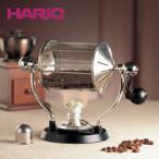 ハリオ HARIO コーヒーロースター レトロ ハリオグラス RCR-50 (お取り寄せ商品)