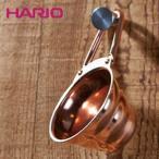 ハリオ HARIO V60 計量スプーン カパー ハリオグラス M-12CP
