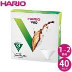 ハリオ HARIO V60用ペーパーフィルター01W ハリオグラス VCF-01-40W