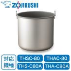 象印 電子ジャー用部品 内容器 内鍋 内釜 純正 8L A32-6B (THA-C80 / THS-C80 / THA-C80A / THS-C80A用)(配送日指定)