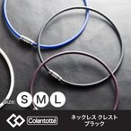 コラントッテ Colantotte ネックレス クレスト ブラック (S/M/L//3サイズ) ABAAS01 (磁気ネックレス) (送料無料)
