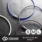 コラントッテ Colantotte ネックレス クレスト ネイビー (S/M/L//3サイズ) ABAAS07 (磁気ネックレス)(送料無料)