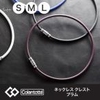 コラントッテ Colantotte ネックレス クレスト プラム (S/M/L//3サイズ) ABAAS38 (磁気ネックレス) (送料無料)
