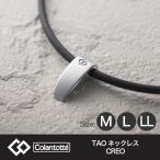 コラントッテ Colantotte TAO ネックレス CREO クレオ ブラック (M/L/LL//3サイズ) ABAPC01 (磁気ネックレス) (送料無料)