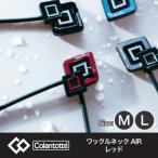 コラントッテ Colantotte ワックルネック AIR エアー レッド (M/L//2サイズ) ABAPE02 (磁気ネックレス)