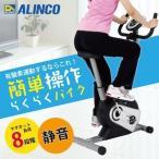 アルインコ エアロマグネティックバイク4017