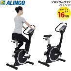 アルインコ プログラムバイク AFB7219(送料無料)(W)(配送日指定)