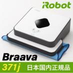 アイロボット iRobot 床拭きロボット ブラーバ 371j 日本国内正規品 (送料無料)