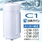 【あすつく】日本ガイシ 浄水器 C1 シーワン CW-101 CW-102 CW-201 専用 交換用カートリッジ CWA-01
