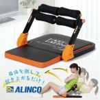 アルインコ (ALINCO) 腹筋マシン イージーエクサ ツイ