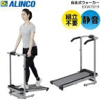 アルインコ ALINCO 自走式ウォーカー EXW7019(W)(配送日指定)