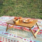 バカンス バンブーテーブル KJLF2050 スパイス SPICE アウトドア キャンプ 折り畳み 軽量 インテリア 竹