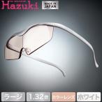 Hazuki ハズキルーペ ラージ カラーレンズ 1.32倍 白(送料無料)(配送日指定)