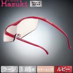 Hazuki ハズキルーペ ラージ カラーレンズ 1.85倍 ルビー(送料無料)(配送日指定)