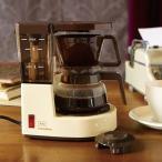 ショッピング半額以下 (アウトレット セール)メリタ Melitta コーヒーメーカー アロマボーイ aromaboy MKM-251/C (半額以下)