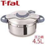 ショッピング圧力鍋 ティファール (T-fal) 圧力鍋 クリプソミニット イージー サックスブルー 4.5L P4620670