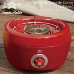 センゴク アラジン ポータブルカセットコンロ ヒバリン レッド SAG-HB01-R 七輪や火鉢のような、おしゃれでかわいい、カセットガスコンロ (送料無料)