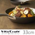 ビタクラフト (Vita Craft ) スーパー鉄 ウォックパン 33cm 2008 (鉄フライパン)(IH対応)(日本製) (送料無料)(配送日指定)