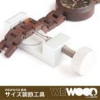 WEWOOD ウィーウッド リンクリムーバルツール 工具 0610373988784 正規品