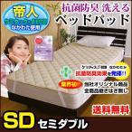 ベッドパッド セミダブル ベットパット 敷パッド 帝人抗菌防臭わた入り ベッドパッド セミダブル 120×200cm 中わた増量 通常の2倍入 送料無料