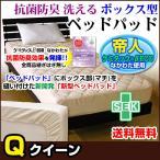 新開発 ベッドパッド ボックスシーツ 一体型 クイーン 帝人抗菌防臭わた入り ベッドパッド クイーン 160×200×30cm 中わた増量 通常の2倍入 送料無料