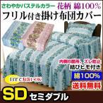 メーカー直販 花柄 フリル付きベッド用掛け布団カバー 綿100  フリル長さ35cm 各サイズ共通  セミダブル 170 210cm ブルー