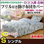 布団カバー シングル 150×210cm ベッドスカート付 ベッド布団カバー ロココ調