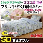 布団カバー セミダブル 170×210cm ベッドスカート付 ベッド布団カバー ロココ調