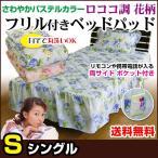 ベッドパッド シングル 100×205cm 綿100% ベッドスカート付き ベットパット ポケット付