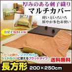 こたつ上掛け 厚地 綿刺子織り 長方形 200×250cm マルチカバー