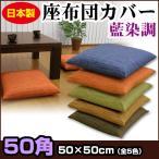 座布団カバー 50×50cm 茶席判 綿100% 藍染め調 ネコポス対応